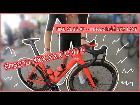 BIKE VLOG : ไป SKL 4 รีวิวจักรยาน ลำละ 400,000 !! มาดูกัน