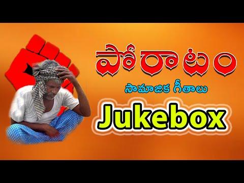 Poratam Album Jukebox - Telangana Folk Songs - Telugu Folk Songs - Janapada Geethalu Telugu