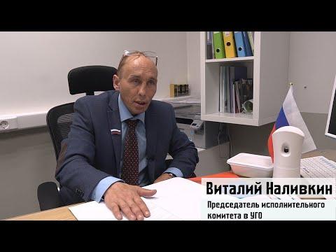 Виталий Наливкин помог молодой семье