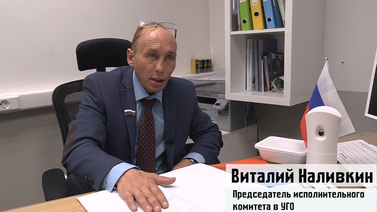 Виталий Наливкин