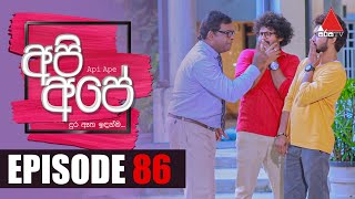 Api Ape | අපි අපේ | Episode 86 | Sirasa TV Thumbnail