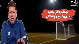 رضا عبد العال: ديه آخره اللي يلعب جيم مفتوح مع الاهلي