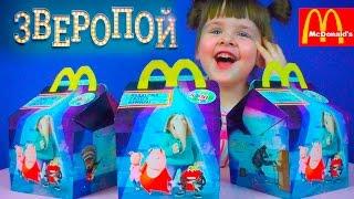ЗВЕРОПОЙ Хеппі Міл Макдональдс / Розпакування іграшок Зверопой / Шлях до слави
