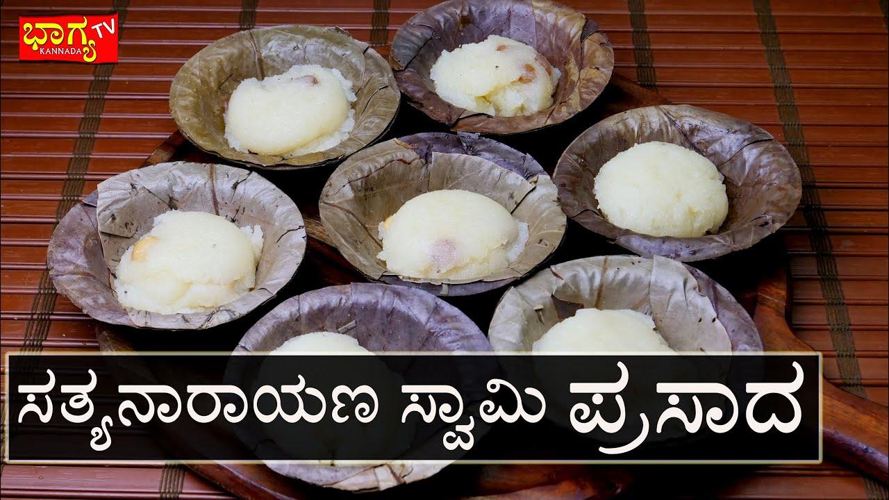 ಸತ್ಯನಾರಾಯಣ  ಸ್ವಾಮಿ ಪೂಜೆ ಪ್ರಸಾದ ಮಾಡುವ ವಿಧಾನ |How To Make Satyanarayana Swamy pooja Prasada in kannada