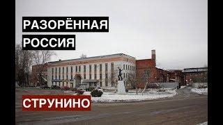 Разорённая Россия. Струнино
