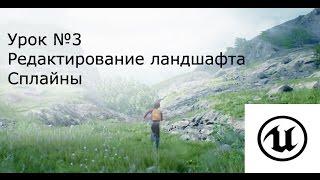 Урок №3:Unreal Engine 4. Создание и редактирование ландшафта. Сплайны (spline).
