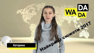 WADADA News for Kids - Найкращі сюжети 2017