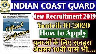 indian coast guard recruitment 2019[Selection Process][Salary][Apply online][Qualification] Yantrik
