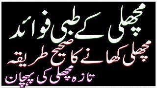 Amazing Health Benefits Of Eating Fish in Urdu | Taza Machli Ki Pehchan |ڈاکٹرنوید ہیلتھ کیئر