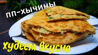 Лепёшка с сыром ПП рецепт ПП ХЫЧИНЫ Худеем вкусно