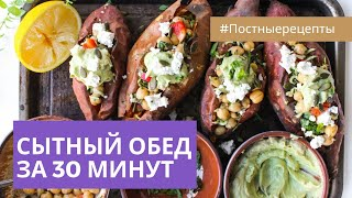 Вкусный быстрый и легкий рецепт для великого поста Сладкая картошка с нутом и песто