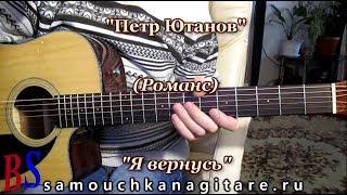 Петр Ютанов - Я вернусь - РОМАНС  (кавер) Разбор на гитаре, Аккорды