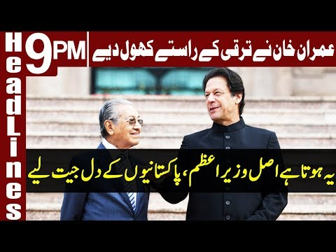 Pakistan intends to replicate Malaysian economic model | Headlines & Bulletin 9 PM | 21 Nov 2018