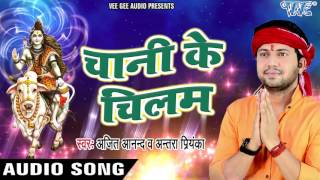 NEW TOP SONG 2017 - Chani Ke Chilam - Devghar Chali Huzur - Ajeet Anand - Bhojpuri Songs