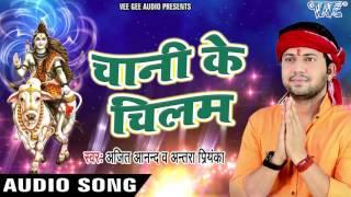 NEW TOP SONG 2017 - Chani Ke Chilam - Devghar Chali Huzur - Ajeet Anand - Bhojpuri Songs
