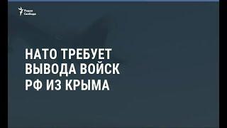 НАТО требует вывода войск РФ из Крыма / Новости