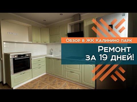 45 за 19: ремонт квартиры 45 кв.м. за 19 дней!