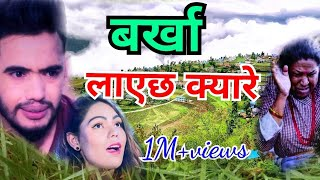 New Nepali song Barkha Lagyo बर्खा लाएछ   Jay Devkota & Sandhya Budha kauli budhi काउली बुढी