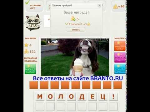 Игра Телепат | Ответы на 97, 98, 99, 100 уровень игры Телепат ВКонтакте