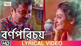 bornoporichoy-anindya-prashmita-jaya-ahsan-shiboprasad-konttho-bengali-film-song-2019
