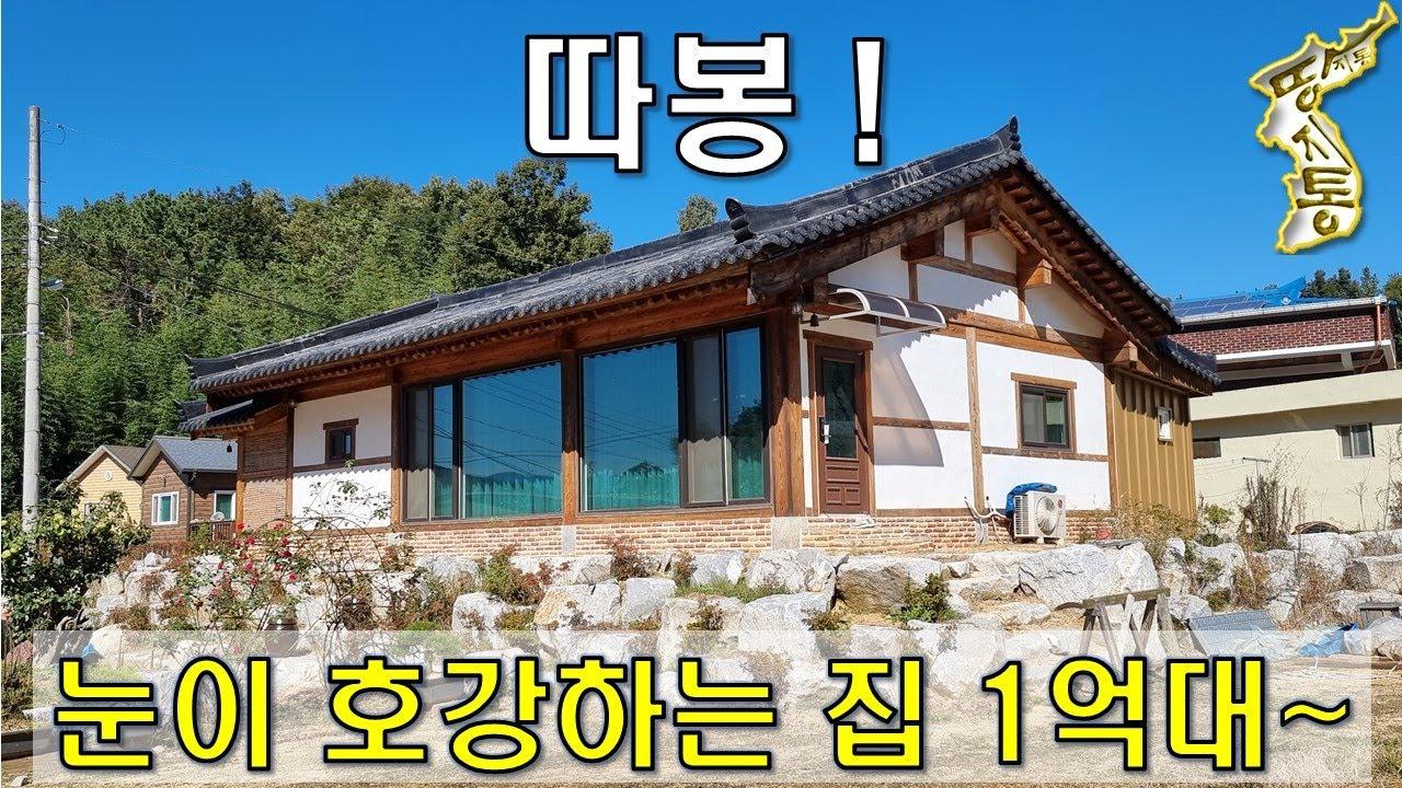 """따봉! 눈이 호강하는 1억대~""""전원주택+창고+넓은토지"""" 도대체 이 집 돈이 얼마 들어간거야[땅지통]"""