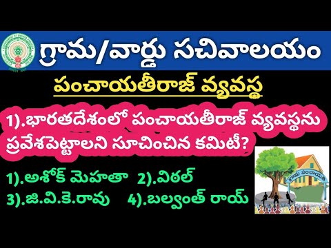 AP Grama/Ward Sachivalayam Model Question Paper-90   Category-1 Posts Important Questions