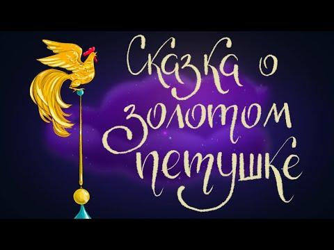 А.С. Пушкин. Сказка о золотом петушке