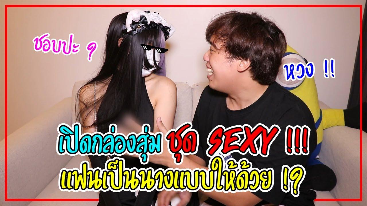 Download โชว์ตัวแฟนครั้งแรก ... กับกล่องสุ่มชุด Sexy !!??