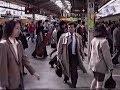 1990 朝通勤ラッシュ 池袋駅内と池袋駅-新宿駅 新宿駅内 Morning Rush - Ikebukuro a…