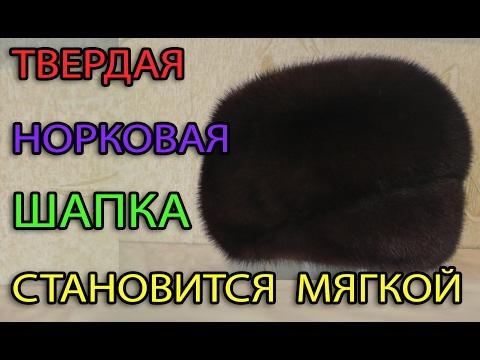 Как изменить форму норковой шапки в домашних условиях