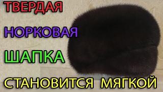 Делаем из твердой шапки норки - мягкую(Делаем из твердой шапки норки - мягкую., 2017-02-04T13:11:55.000Z)