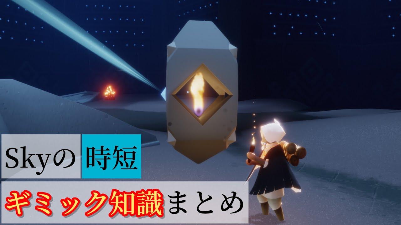 【ギミック知識】時短テクニック解説【Sky 星を紡ぐ子どもたち】