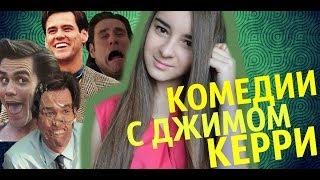 Лучшие Комедии С ДЖИМОМ КЕРРИ: ВЫ БУДЕТЕ РЖАТЬ :D