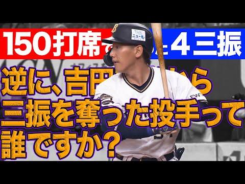 吉田正尚【150打席で4三振】逆に三振を奪った投手は誰なんですか!?