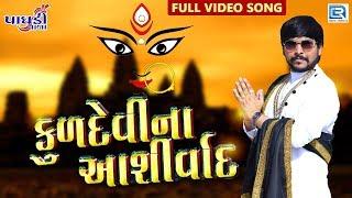 Kuldevi Na Ashirvad Sagar Patel | New Gujarati Song 2019 | Full | RDC Gujarati