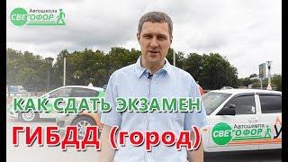 видео Сдача экзамена в ГИБДД. Правила и новый регламент