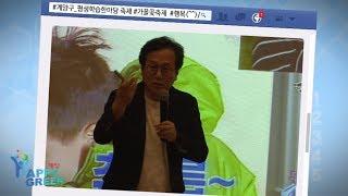 평생학습한마당 축제(feat.황교익) 하이라이트썸네일