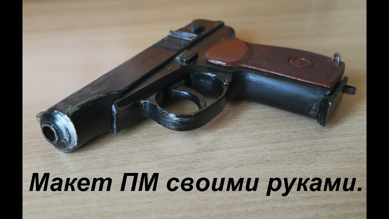 Пистолет своими руками в картинках
