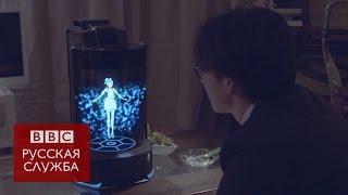 """В Японии создали """"виртуальную жену"""" для одиноких мужчин"""