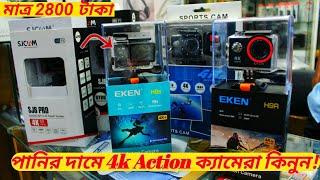 পাইকারি দামে 4K Action Cam Camera কিনুন! Only 2800 Taka WiFi & WaterproofCamera Price In Bd