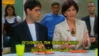 Antisemitism in Israeli educational television