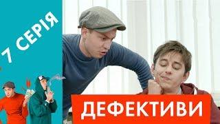 Дефективи | 7 серія | НЛО TV
