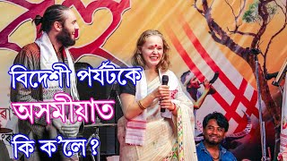 Download lagu Foreign Tourist Arrivals in Dhakuakhana Kendriya Town Rongali Bihu 2019 - Assam, India