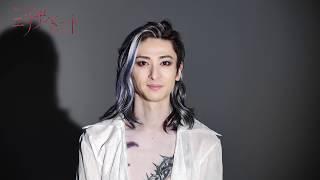 『エリザベート』コメント映像:古川雄大