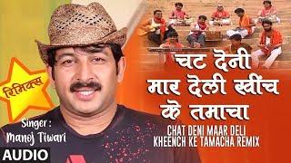 CHAT DENI MAAR DELI KHEENCH KE TAMACHA | Latest Bhojpuri Remix 2019| MANOJ TIWARI MRIDUL | T-Series