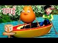 3d Papaya Rhyme In Marathi   Marathi Kavita   मराठी कविता   3d Fruit Marathi Rhymes For Kids video