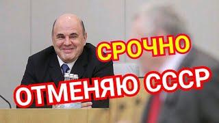 Мишустин Отменяет Акты СССР