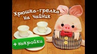 вариант новогоднего подарка 2019 - свинка-грелка на чайник!)