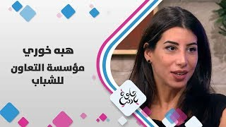 هبه خوري - مؤسسة التعاون للشباب