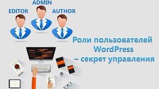 видео Роли пользователей WordPress